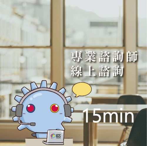 專案諮詢-15分鐘