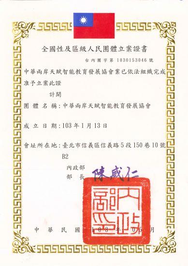 協會成立案證明書