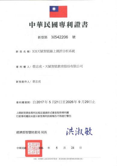 IGS中華民國專利證書