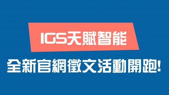 IGS官方網站徵文活動開跑,入選作品通通有獎,寫越多就有機會拿越多